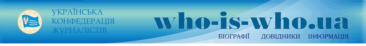 Who-is-Who Український видавничий портал