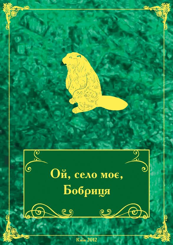 Ой, село моє, Бобриця - Петро Король