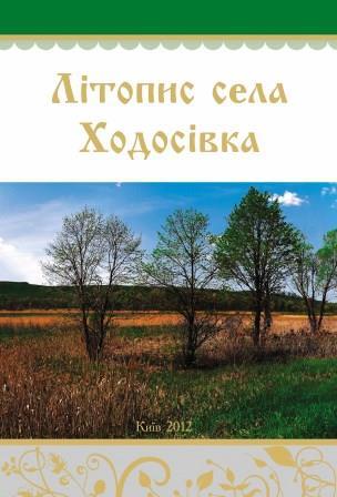Літопис села Ходосівка
