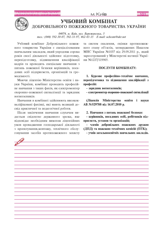 Учбовий комбінат добровільного пожежного товариства України