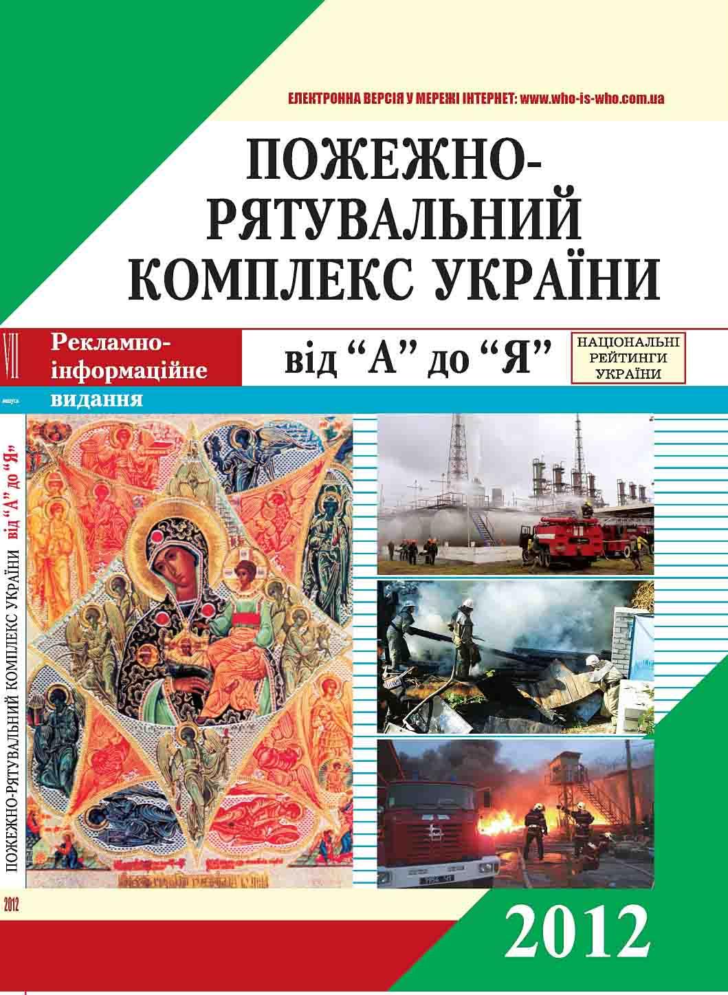Пожежно-рятувальний комплекс України