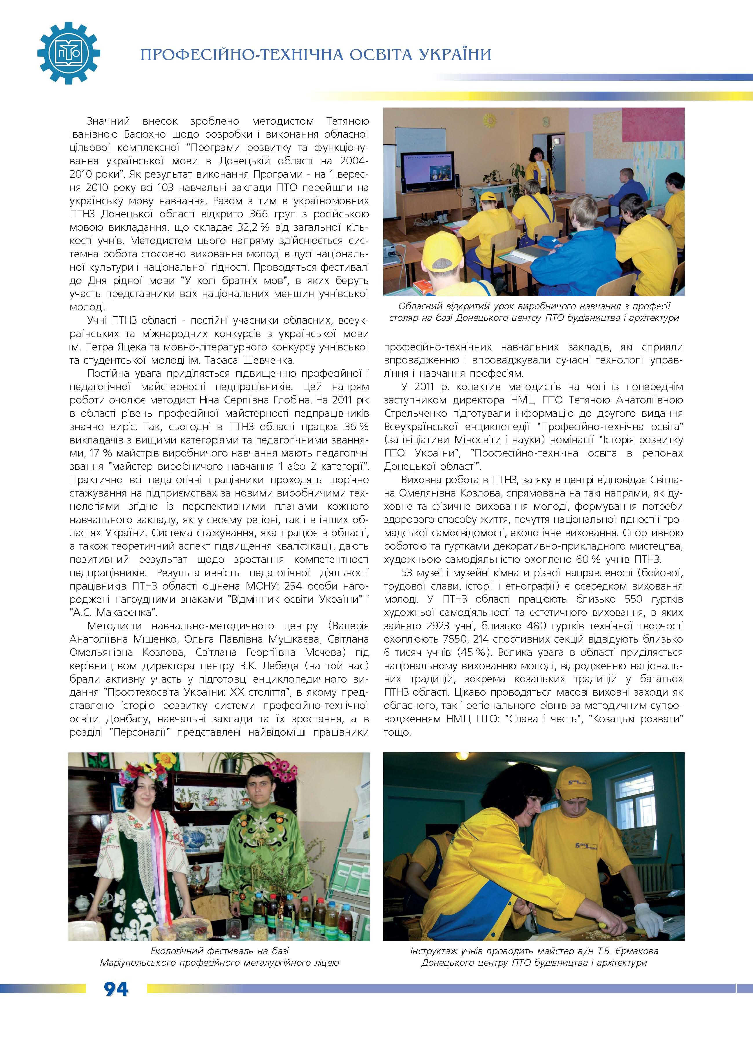 Навчально-методичний центр професійно-технічної освіти у Донецькій області