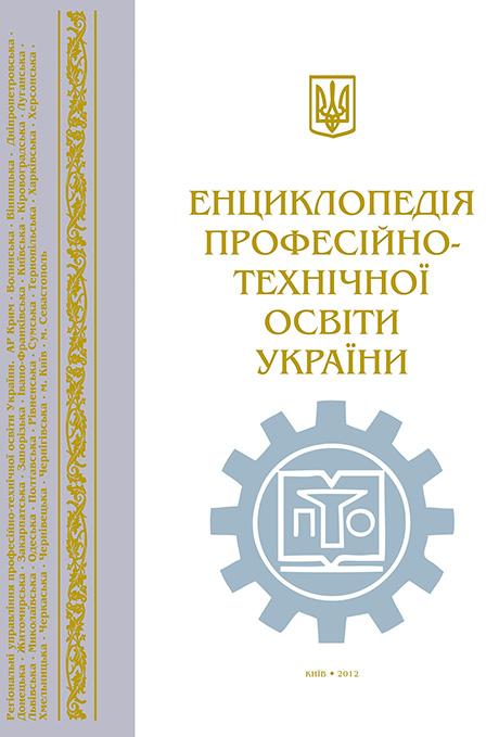 Енциклопедія професійно-технічної освіти України