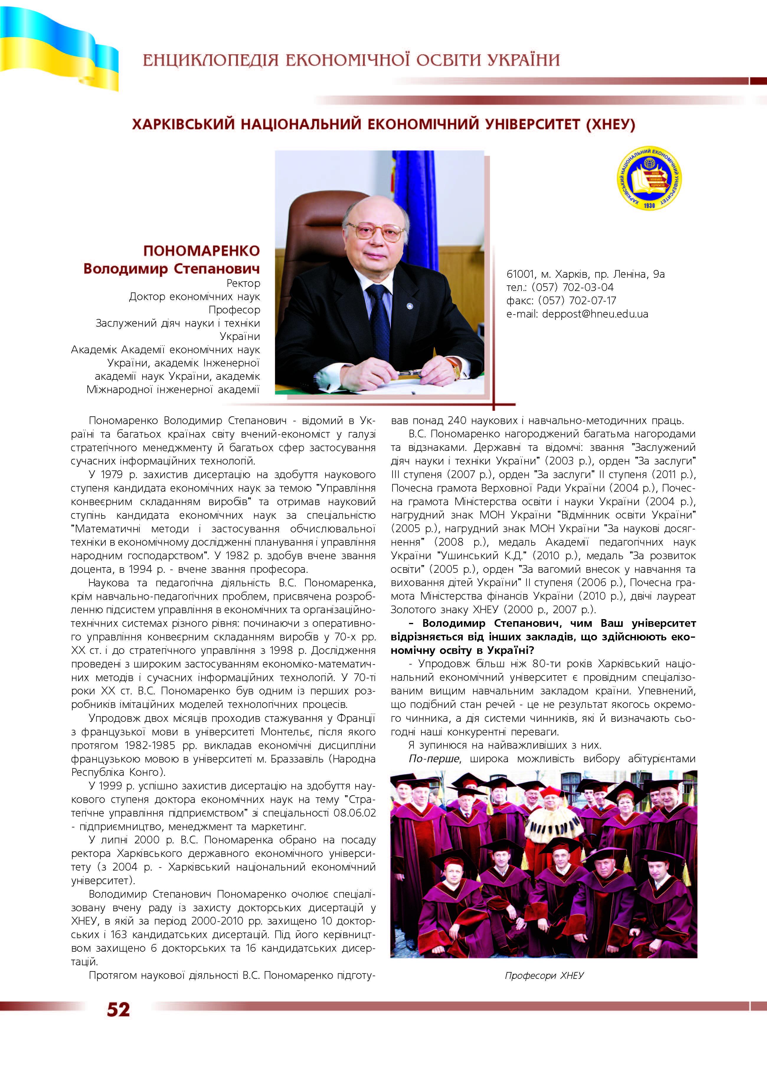 Харківський національний економічний університет (ХНЕУ)