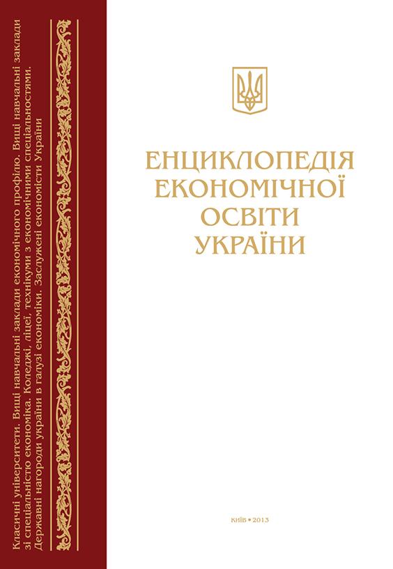 Енциклопедія економічної освіти України 2013