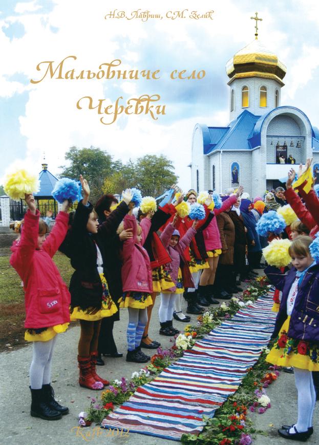 Мальовниче село Черевки