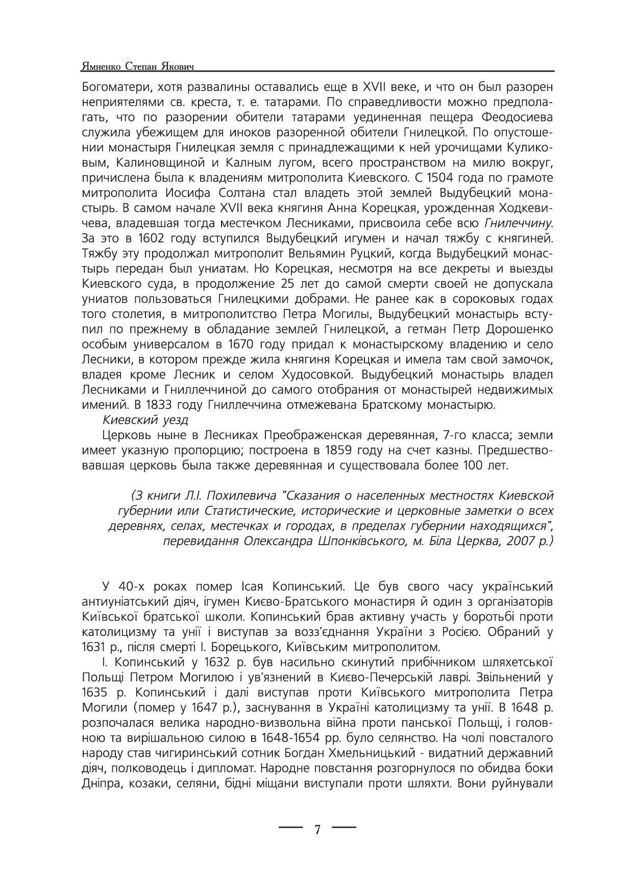 ІСТОРІЯ СЕЛА ЛІСНИКИ КРІЗЬ ЧАСИ ТА СТОЛІТТЯ. Рукопис Степана Ямненка