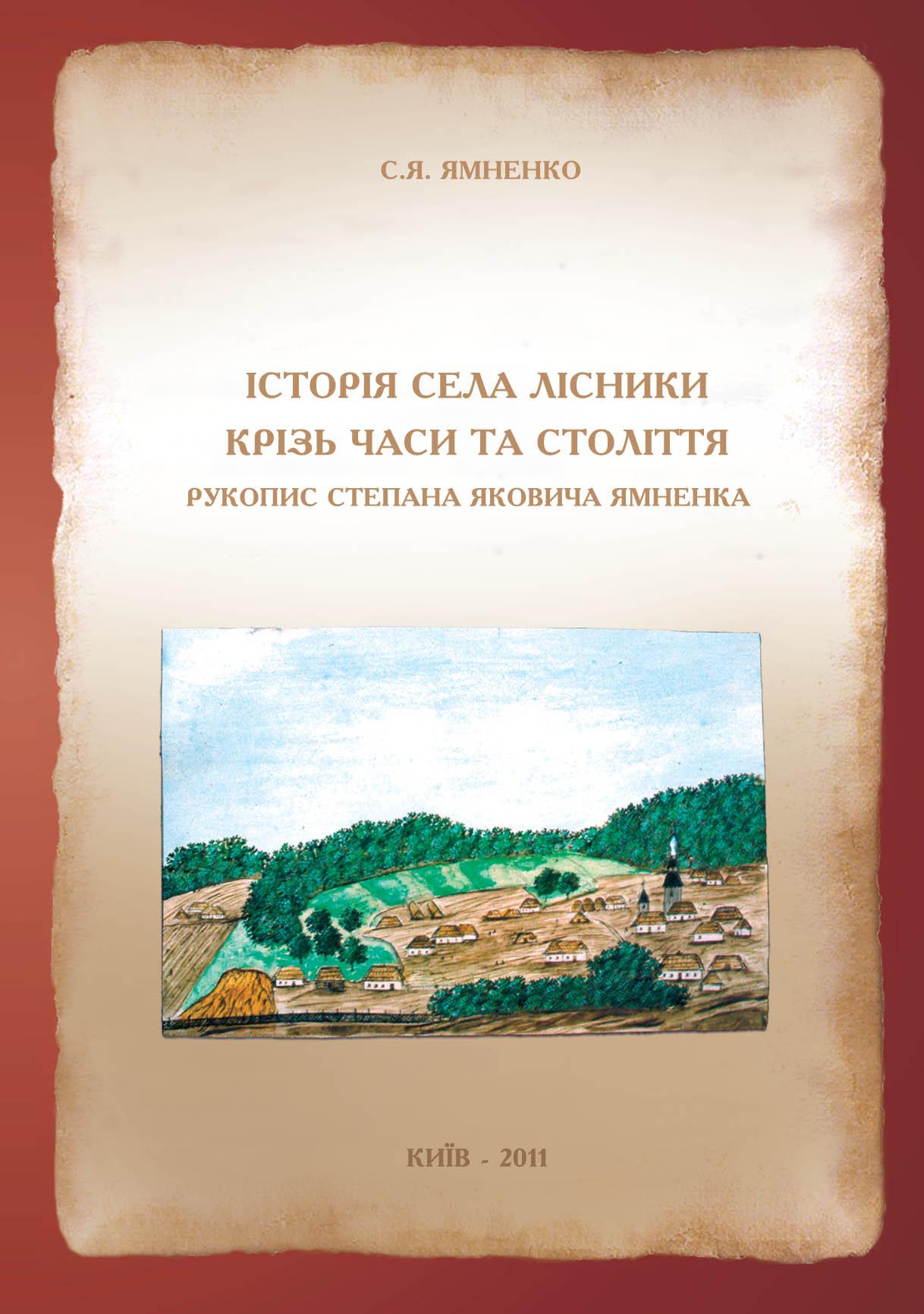 Історія села Лісники крізь часи та століття. Рукопис С. Ямненка