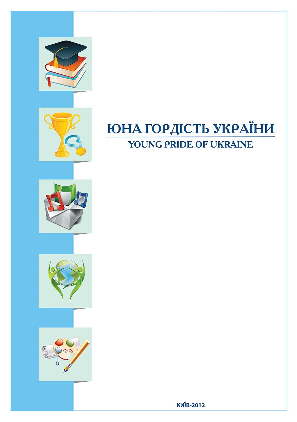 Юна гордість України