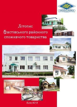 Літопис Фастівського районного споживчого товариства