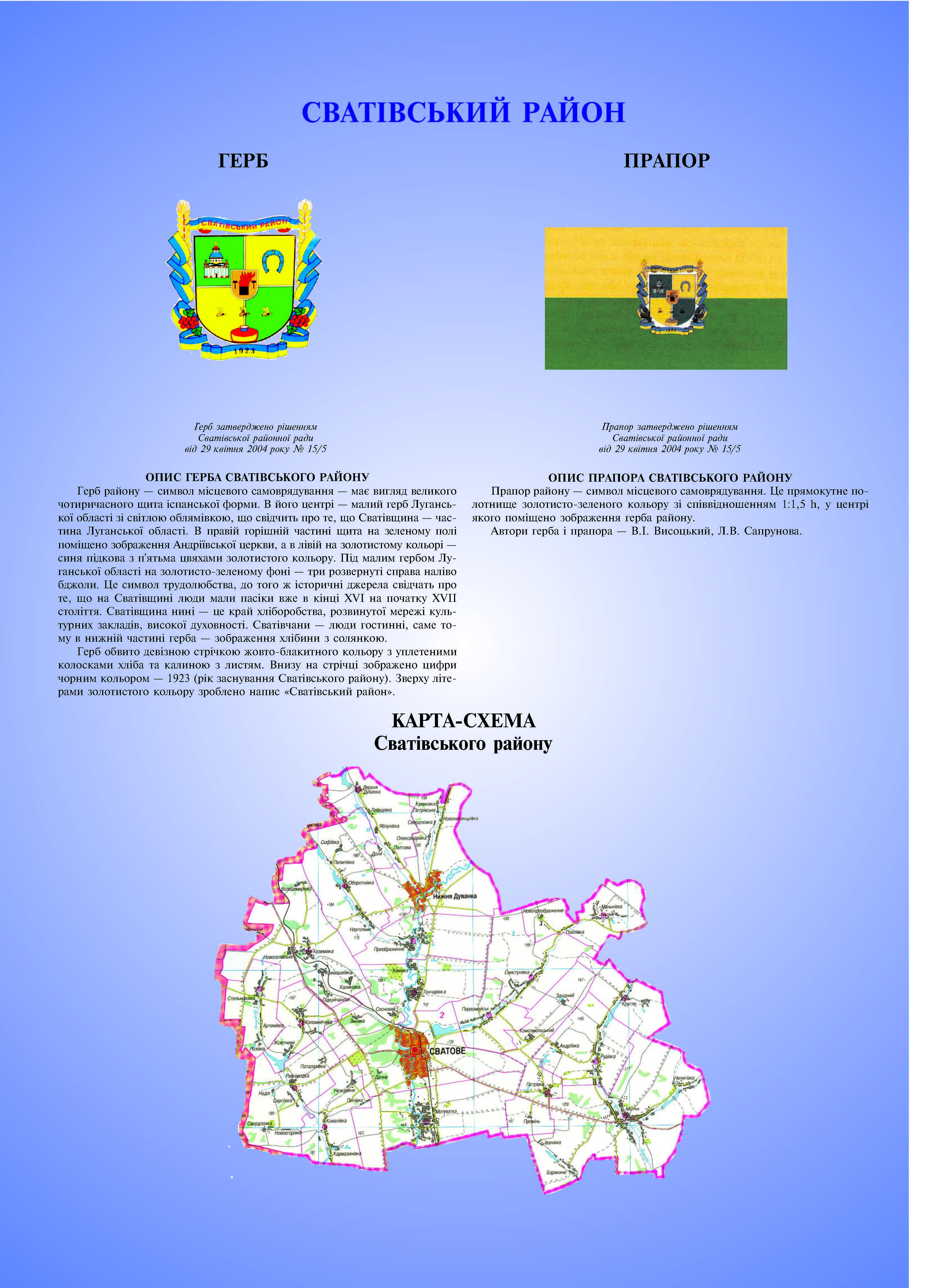Геральдична символіка Сватівського  району. Карта-схема Сватівського  району