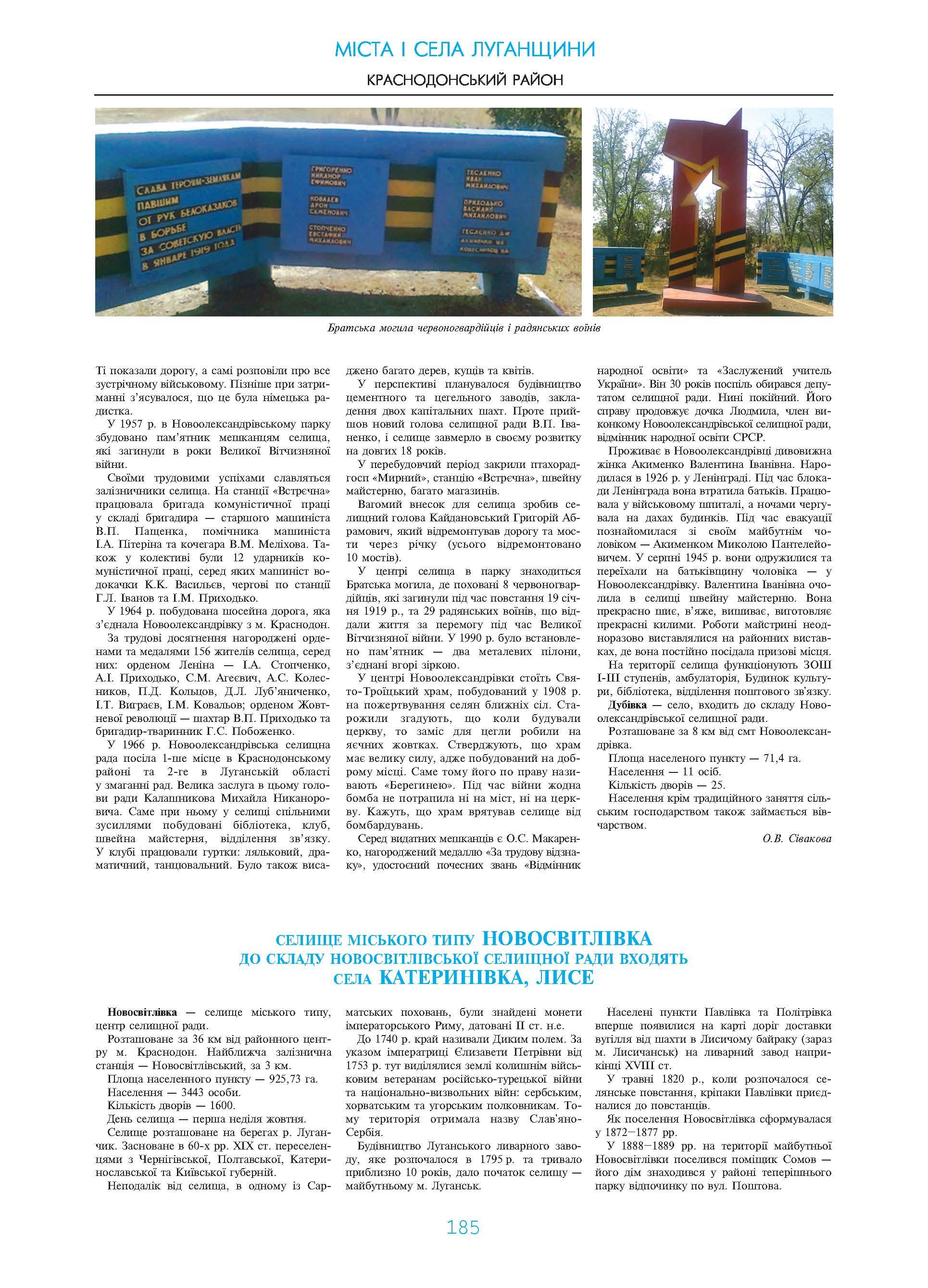 Селище міського типу новосвітлівка