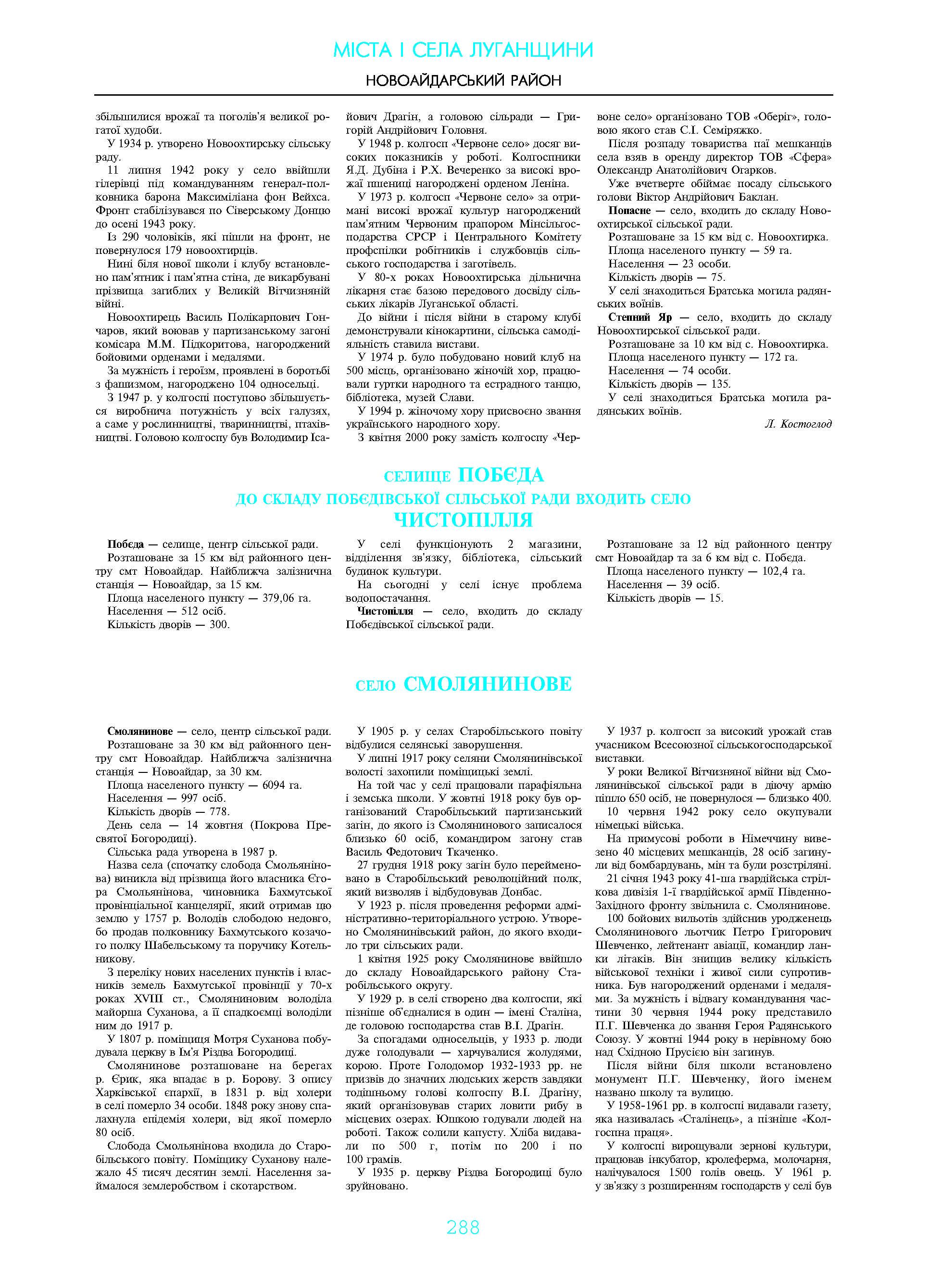 Село Муратове. Село Олексіївка. Село Новоохтирка. Селище Побєда. Село Смолянинове. Село Співаківка