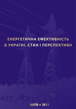 Енергетична ефективність в Україні. Стан і перспективи