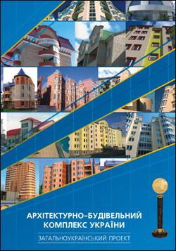 Архітектурно-будівельний комплекс України 2007