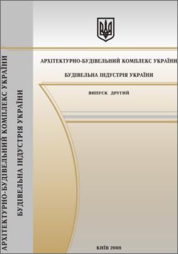 Архітектурно-будівельний комплекс України. Будівельна індустрія України 2008