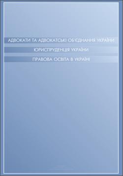 Адвокати та адвокатські об'єднання України. Юриспруденція в Україні. Правова освіта в Україні 2009