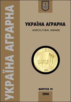Україна аграрна 2006