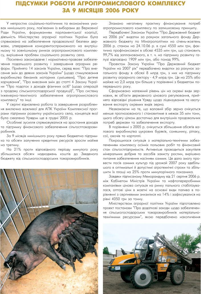 ПІДСУМКИ РОБОТИ АГРОПРОМИСЛОВОГО КОМПЛЕКСУ ЗА 9 МІСЯЦІВ 2006 РОКУ