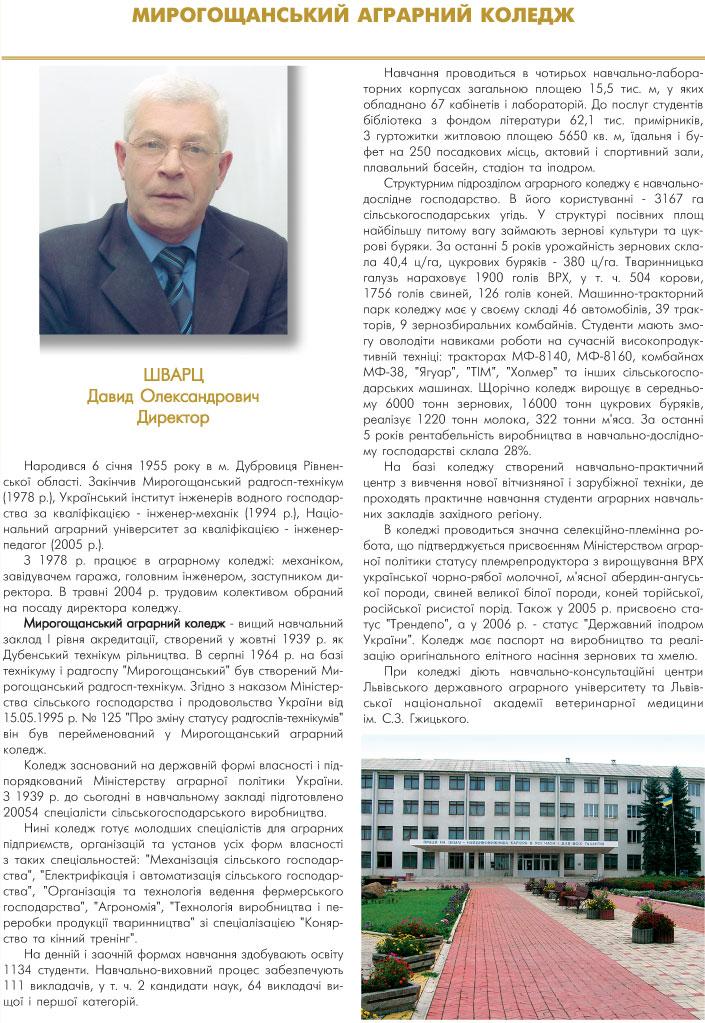 МИРОГОЩАНСЬКИЙ АГРАРНИЙ КОЛЕДЖ – ДИРЕКТОР - ШВАРЦ ДАВИД ОЛЕКСАНДРОВИЧ
