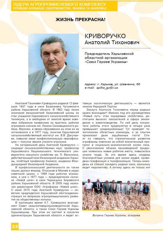 Криворучко Анатолий Тихонович. Председатель Харьковской обласной организации
