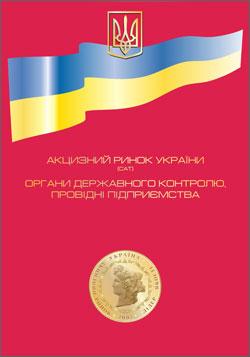 Акцизний ринок України 2007
