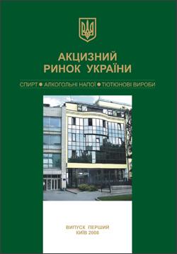 Акцизний ринок України. Спирт, алкогольні напої, тютюнові вироби 2008