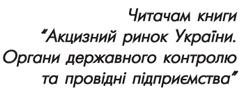 """Читачам книги """"Акцизний ринок України. Органи державного контролю та провідні підприємства"""""""