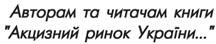 "Авторам та читачам книги  ""Акцизний ринок України..."""