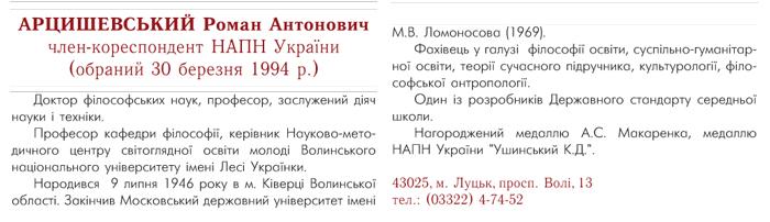 АРЦИШЕВСЬКИЙ РОМАН АНТОНОВИЧ ЧЛЕН-КОРЕСПОНДЕНТ НАПН УКРАЇНИ