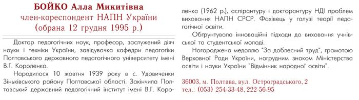 БОЙКО АЛЛА МИКИТІВНА ЧЛЕН-КОРЕСПОНДЕНТ НАПН УКРАЇНИ