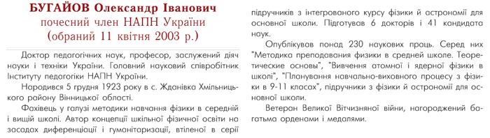 БУГАЙОВ ОЛЕКСАНДР ІВАНОВИЧ ПОЧЕСНИЙ ЧЛЕН НАПН УКРАЇНИ