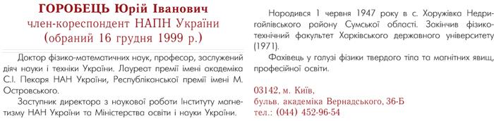 ГОРОБЕЦЬ ЮРІЙ ІВАНОВИЧ ЧЛЕН-КОРЕСПОНДЕНТ НАПН УКРАЇНИ
