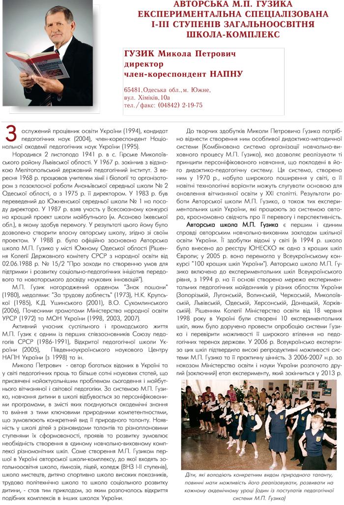 АВТОРСЬКА М.П.ГУЗИКА ЕКСПЕРИМЕНТАЛЬНА СПЕЦІАЛІЗОВАНА I-III СТУПЕНІВ ЗАГАЛЬНООСВІТНЯЯЯЯ ШКОЛА-КОМПЛЕКС. ГУЗИК МИКОЛА ПЕТРОВИЧ ДИРЕКТОР ЧЛЕН-КОРЕСПОНДЕНТ НАПНУ