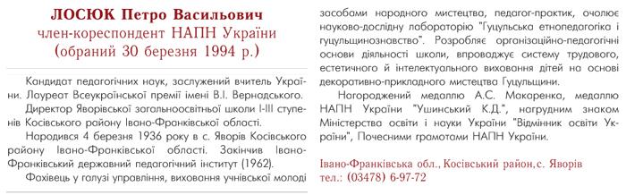 ЛОСЮК ПЕТРО ВАСИЛЬОВИЧ ЧЛЕН-КОРЕСПОНДЕНТ НАПН УКРАЇНИ
