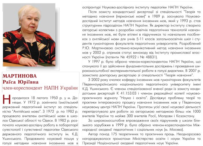 МАРТИНОВА РАЇСА ЮРІЇВНА ЧЛЕН-КОРЕСПОНДЕНТ НАПН УКРАЇНИ