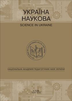 Україна наукова. Академія педагогічних наук України 2010