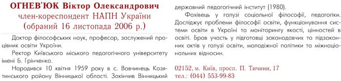 ОГНЕВ'ЮК ВІКТОР ОЛЕКСАНДРОВИЧ ЧЛЕН-КОРЕСПОНДЕНТ НАПН УКРАЇНИ