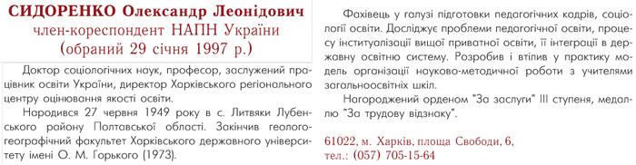 СИДОРЕНКО ОЛЕКСАНДР ЛЕОНІДОВИЧ ЧЛЕН-КОРЕСПОНДЕНТ НАПН УКРАЇНИ
