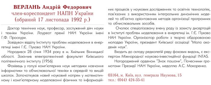 ВЕРЛАНЬ АНДРІЙ ФЕДОРОВИЧ ЧЛЕН-КОРЕСПОНДЕНТ НАПН УКРАЇНИ