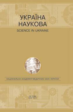 Україна наукова. Національна академія медичних наук