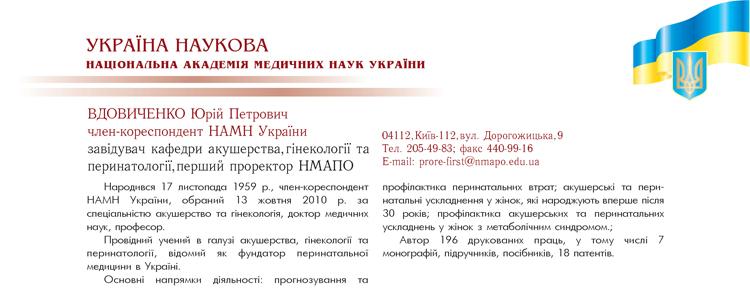 НАЦІОНАЛЬНА МЕДИЧНА АКАДЕМІЯ ПІСЛЯДИПЛОМНОЇ ОСВІТИ ІМЕНІ П.Л. ШУПИКА