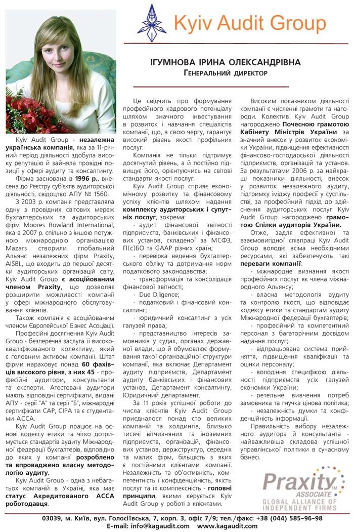 ІГУМНОВА ІРИНА ОЛЕКСАНДРІВНА - ГЕНЕРАЛЬНИЙ ДИРЕКТОР KYIV AUDIT GROUP