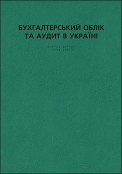 Бухгалтерський облік та аудит в Україні 2007