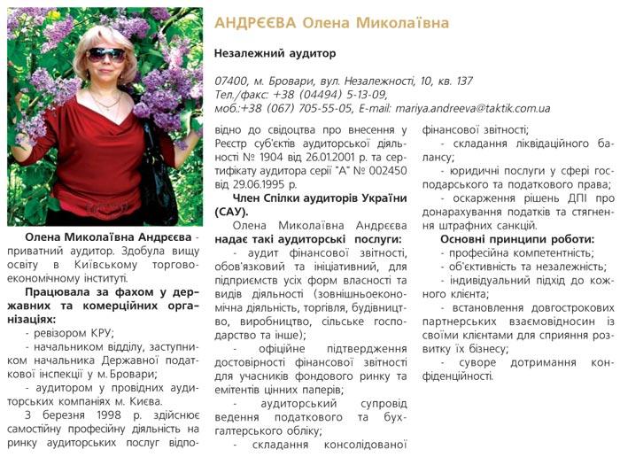 АНДРЄЄВА ОЛЕНА МИКОЛАЇВНА - НЕЗАЛЕЖНИЙ АУДИТОР