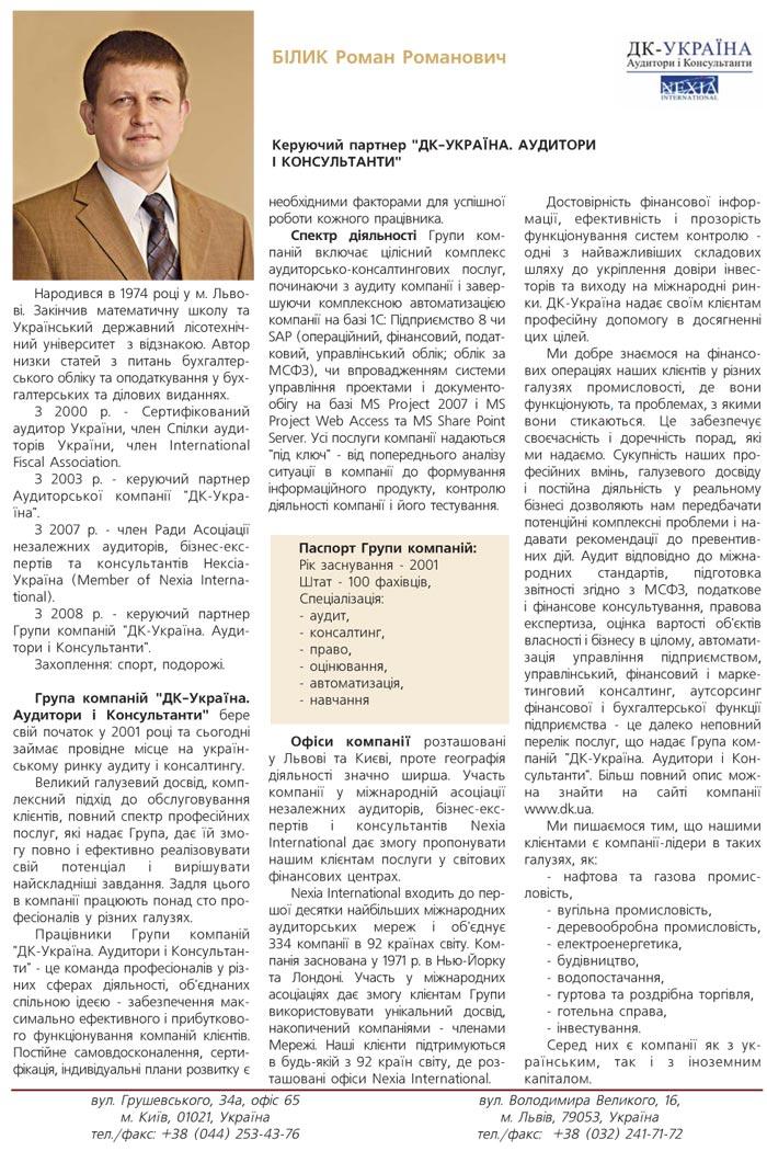 БІЛИК РОМАН РОМАНОВИЧ - КЕРУЮЧИЙ ПАРТНЕР