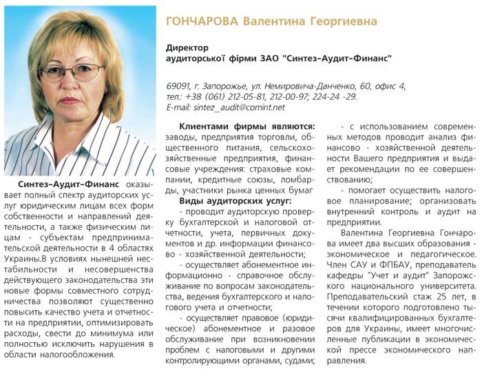 ГОНЧАРОВА ВАЛЕНТИНА ГЕОРГИЕВНА - ДИРЕКТОР АУДИТОРСЬКОЇ ФІРМИ ЗАО