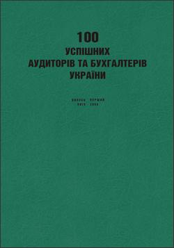 100 успішних аудиторів та бухгалтерів України 2008
