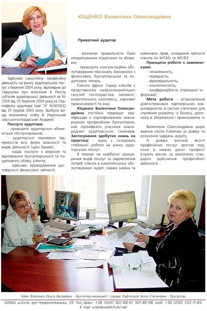 ЮЩЕНКО ВАЛЕНТИНА ОЛЕКСАНДРІВНА - ПРИВАТНИЙ АУДИТОР