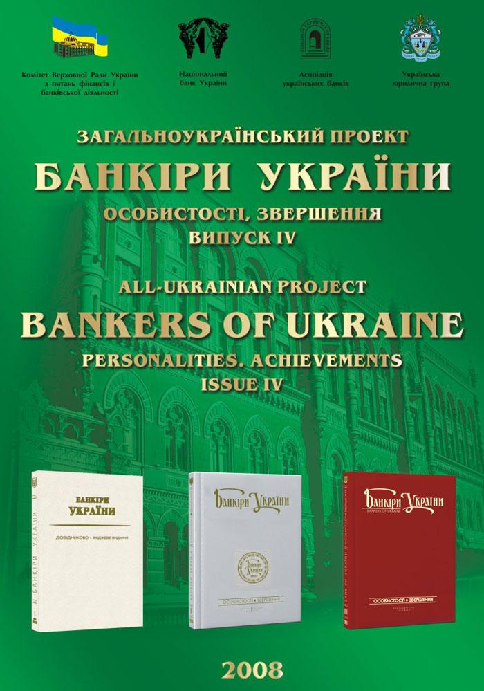 Банкіри України 2008